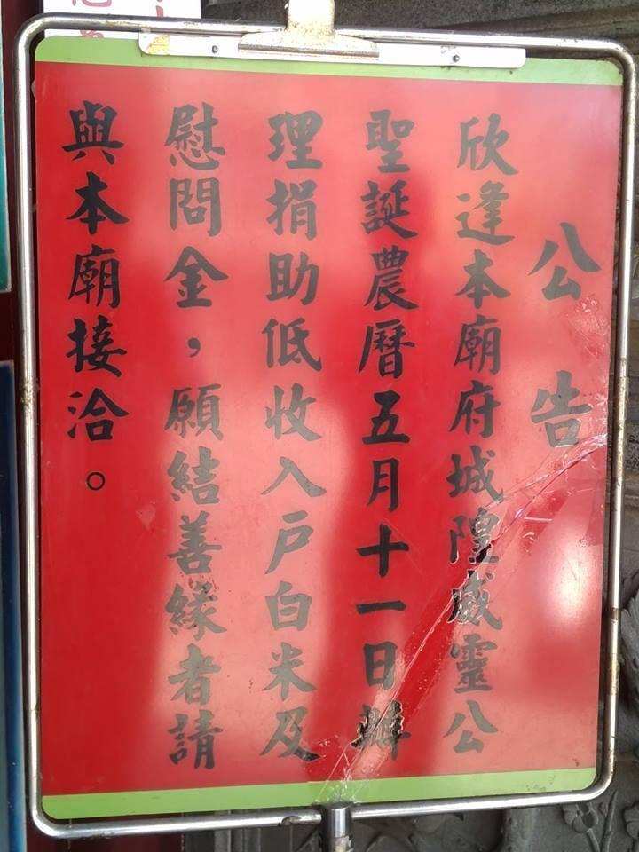 府城隍爺聖誕活動-活動看板