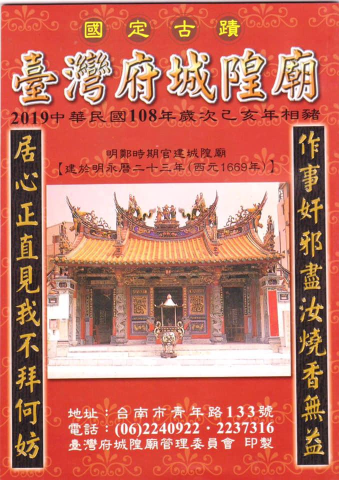 豬年農民曆-臺灣府城隍廟